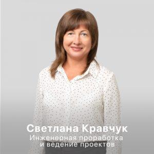 Фотография Светлана Кравчук - инженерная проработка проектов