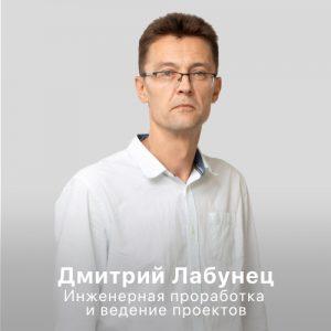 Фотография Дмитрий Лабунец - инженерная проработка проектов