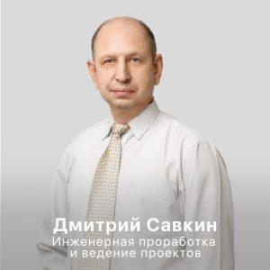 Фотография Дмитрий Савкин - инженерная проработка проектов