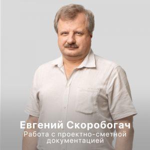 Фотография Евгений Скоробогач - проектно-сметная документация