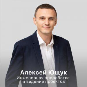 Фотография Алексей Ющук - инженерная проработка проектов