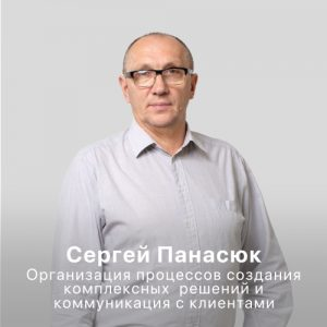 Фотография Сергей Панасюк - создание комплексных решений