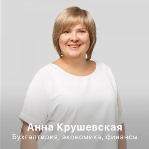 Фотография Анна Крушевская - бухгалтер