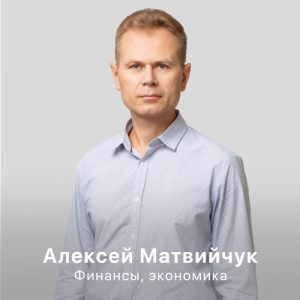 Фотография Алексей Матвийчук - финансист