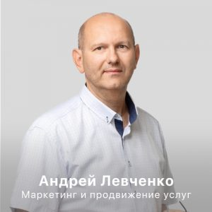 Фотография Андрей Левченко - маркетинг