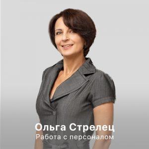 Фотография Ольга Стралец - менеджер по персоналу