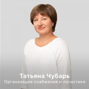 Фотография Татьяна Чубарь - организация снабжения и логистика