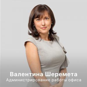 Фотография Валентина Шеремета - администрирование работы офиса