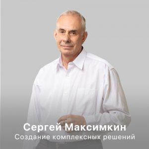 Фотография Сергей Максимкин - комплексные решения