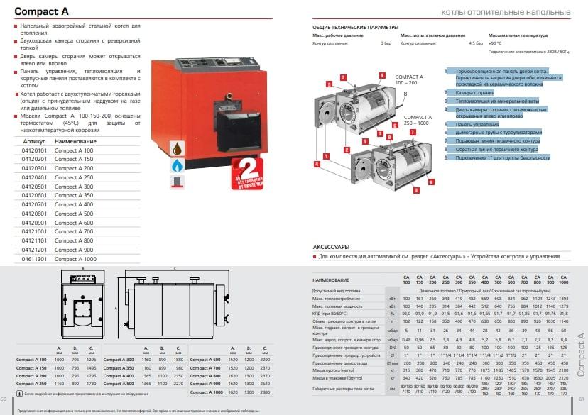 Фотография Описание комбинированного котела на дизеле или газе ACV COMPACT A